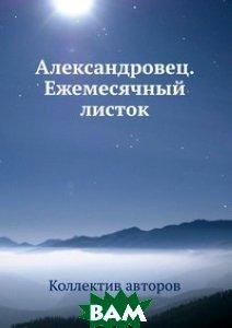 Александровец. Ежемесячный листок