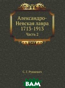 Александро-Невская лавра 1713-1913