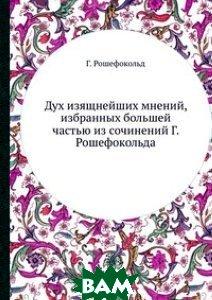 Дух изящнейших мнений, избранных большей частью из сочинений Г. Рошефокольда