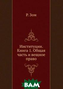 Институции. Книга 1. Общая часть и вещное право