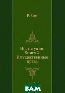Институции. Книга 2. Имущественные права