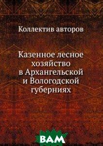 Казенное лесное хозяйство в Архангельской и Вологодской губерниях