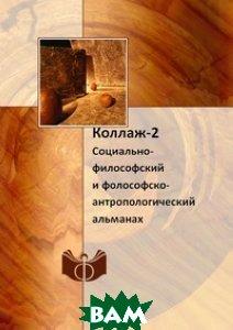 Коллаж-2 ИФРАН