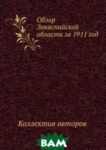 Обзор Закаспийской области за 1911 год
