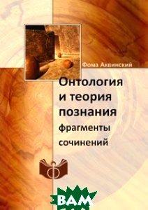 Онтология и теория познания