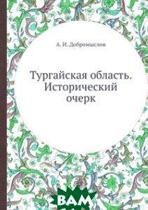 Тургайская область. Исторический очерк