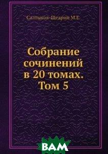 Собрание сочинений в 20 томах. Том 5