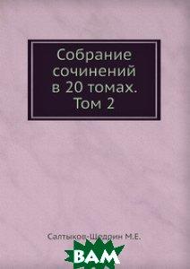 Собрание сочинений в 20 томах. Том 2