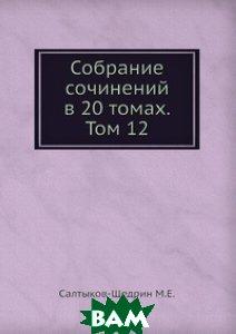 Собрание сочинений в 20 томах. Том 12