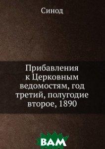 Прибавления к Церковным ведомостям, год третий, полугодие второе, 1890