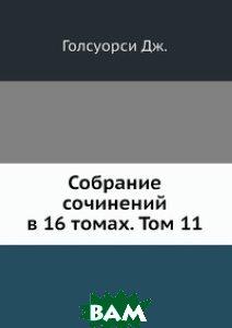 Собрание сочинений в 16 томах. Том 11