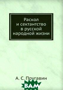 Раскол и сектантство в русской народной жизни