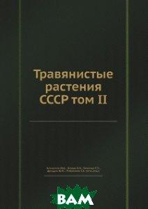 Травянистые растения СССР