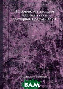 Историческое прошлое Бэйшаня в связи с историей Средней Азии
