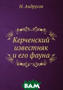 Керченский известняк и его фауна