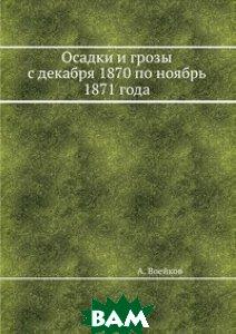 Осадки и грозы с декабря 1870 по ноябрь 1871 года