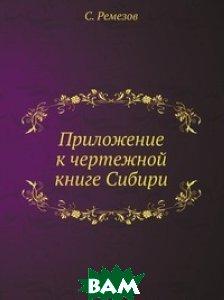 Приложение к чертежной книге Сибири