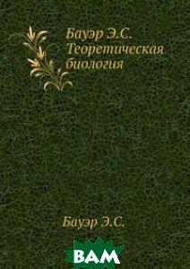 Бауэр Э. С. Теоретическая биология