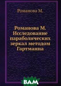 Романова М. Исследование параболических зеркал методом Гартманна