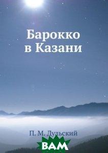 Барокко в Казани