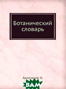 Ботанический словарь