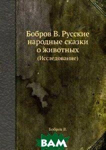 Бобров В. Русские народные сказки о животных