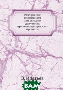 Разложение пирофината при высоких давлениях при помощи крекинг-процесса
