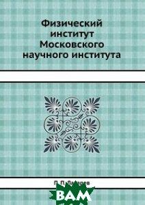 Физический институт Московского научного института
