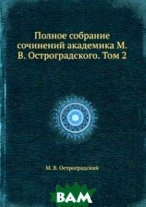 Полное собрание сочинений академика М. В. Остроградского. Том 2
