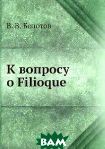 К вопросу о Filioque