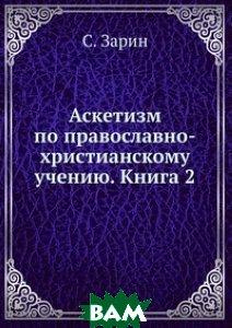 Аскетизм по православно-христианскому учению. Книга 2