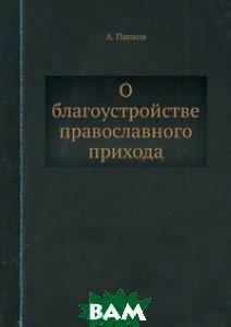 О благоустройстве православного прихода