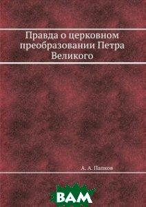 Правда о церковном преобразовании Петра Великого