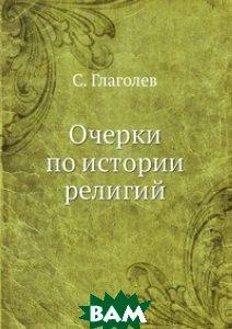С. Глаголев / Очерки по истории религий