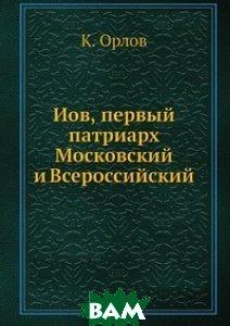 Иов, первый патриарх Московский и Всероссийский