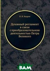 Духовный регламент в связи с преобразовательною деятельностью Петра Великого