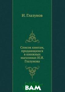 Список книгам, продающимся в книжных магазинах И. И. Глазунова