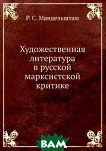 Р.С. Мандельштам / Художественная литература в русской марксистской критике