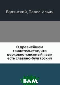 О древнейшем свидетельстве, что церковно-книжный язык есть славяно-булгарский