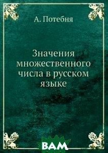 Значения множественного числа в русском языке