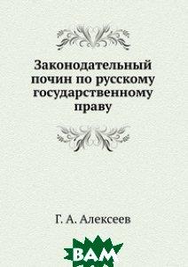 Законодательный почин по русскому государственному праву