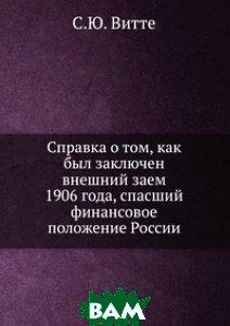 Справка о том, как был заключен внешний заем 1906 года, спасший финансовое положение России