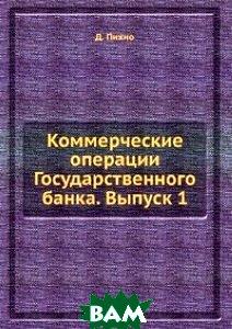 Коммерческие операции Государственного банка. Выпуск 1