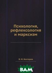 Психология, рефлексология и марксизм