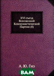 XVI съезд Всесоюзной Коммунистической Партии (б)