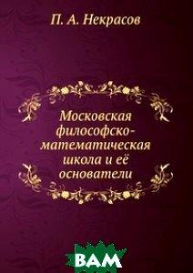 Московская философско-математическая школа и её основатели