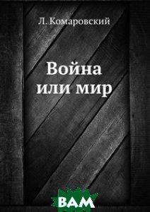 Л. Комаровский / Война или мир