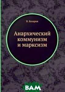 Анархический коммунизм и марксизм