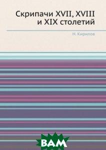Скрипачи XVII, XVIII и XIX столетий  Н. Кирилов купить