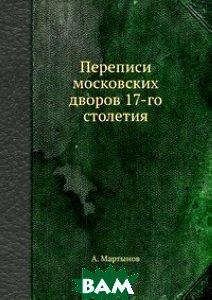 Переписи московских дворов 17-го столетия